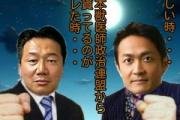 福山哲郎&玉木雄一郎「100万円の献金のこと言うな!訴えるぞ」 加戸前知事「受けて立つ!」