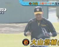 【朗報】阪神・大山 4番奪取へ猛練習!!!!