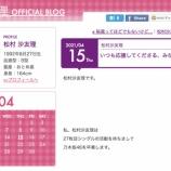 『【速報】松村沙友理、卒業発表後初のブログを更新!!!『いつも応援してくださる、みなさんへ・・・』【乃木坂46】』の画像