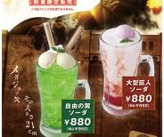 「自由の翼ソーダ」「大型巨人ソーダ」¥950で限定販売!