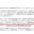 日本税理士会連合会 会長コメント「緊急事態宣言の発令について」を公表