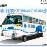 『(番外編)富士急行が山中湖に水陸両用バスを導入 4月30日から』の画像