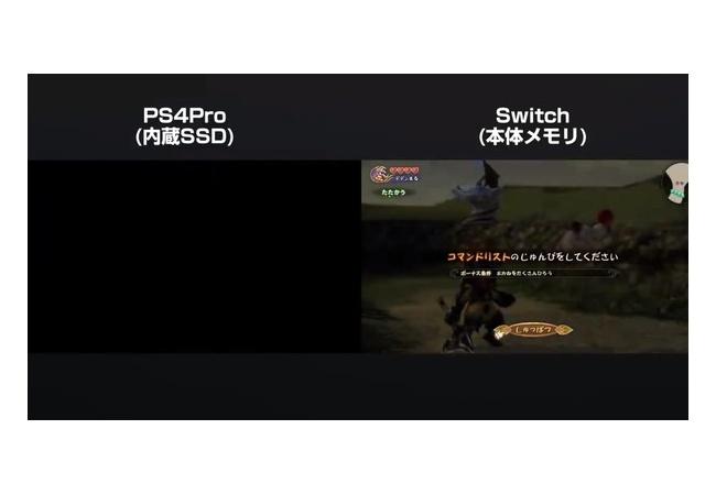 【動画あり】FFCCリマスター、PS4Pro(SSD換装)よりSwitchの方がロードが速いことが判明。なおGC版より