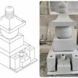 『 天山石 小たたき加工五輪塔』の画像