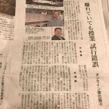 『本日の朝日新聞夕刊に掲載されました』の画像