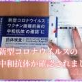 中和抗体ができた〜 ゚+.ヽ(≧▽≦)ノ.+゚