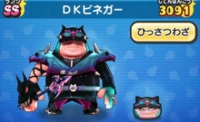 妖怪ウォッチぷにぷに DKビネガーの入手方法と必殺技評価するニャン!