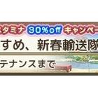 『《花騎士》 すすめ、新春輸送隊! 【大晦日編】』の画像