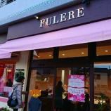『【ケーキ】蕨市に新しくできたケーキ屋さん「FULERE」へ訪問』の画像