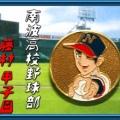 【漫画】「サザエさん」マスオさんって 早稲田出なのね【知らんかったわ】