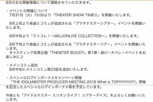 【ミリシタ】8月の開催情報が公開!