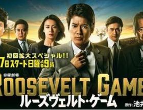 新ドラマ「ルーズヴェルト・ゲーム」の視聴率wwwww
