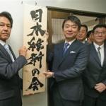 おおさか維新の会が 「日本維新の会」に党名変更へ
