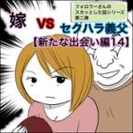 嫁VSセクハラ義父【新たな出会い編14】
