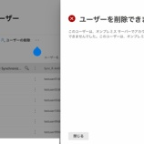 『(Azure AD)Azure AD Connectサーバーを再構築(再インストール)する手順を検証してみた』の画像