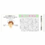 『【中日新聞(ほっと情報局)】2018年11月30日(金)付 「クロス補聴器」が掲載!』の画像