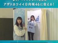 【日向坂46】優佳はヤってるぷ~wwwwwwwww