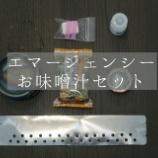 『エマージェンシーお味噌汁セット。』の画像