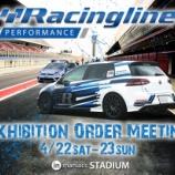 『【本日10時より】RacingLine(レーシングライン)エキシビジョンオーダーミーティング開催!』の画像