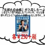 『本日入荷!「五郎丸自由帳」を話題の種にひとつよろしくおたの申しますぅ~。』の画像