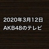 2020年3月12日のAKB48関連のテレビ