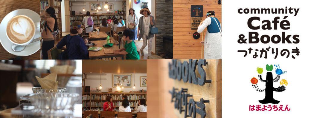 コミュニティ Café & Books つながりのき イメージ画像