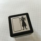 『オジサンが使うと、ちょっとウザい?こどものかお「はたらく忍者スタンプ」』の画像