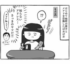 メル友【3】