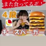『【元乃木坂46】『こ・・・こいつ、また食ってるぞ!!!???』』の画像