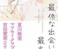 【欅坂46】宮田愛萌の短編小説集「最低な出会い、最高の恋」が電子書籍で配信開始!