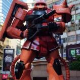 『【香港です ガンダムの戦いをみにいく   シャーザクは】』の画像