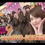 """『【乃木坂46】懐かしいw『NOGIBIGNO!9』""""Blu-rya&DVD BOX"""" CM動画が公開!!!』の画像"""