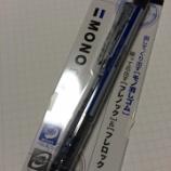 『「MONO 消しゴム」が乗っかった、振れば出てくるシャープペンシル トンボ鉛筆「MONO graph」』の画像