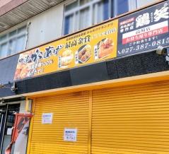 上小鳥町にある中津しょうゆからあげ専門店『鶏笑 高崎店(とりしょう)』がリニューアルオープンするらしい。