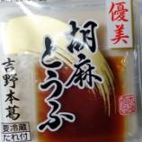 『ごま豆腐はいかがですか?』の画像