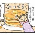 すーちゃんはふっくらホットケーキを焼きたい【すーちゃん10歳】&ライブドアブログオブザイヤー2021の投票が始まりました!