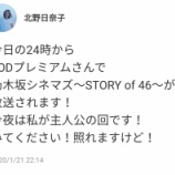 『【乃木坂46】北野日奈子『照れますけど・・・』』の画像