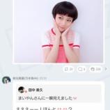 『【乃木坂46】秋元真夏、HKT48田中美久に『まいやんに似てる』と言われ、浮かれるwwwwww』の画像