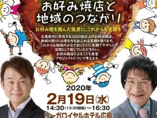 【申込締切1/31・先着800名・無料】2月19日(水)にお好み焼シンポジウム2020開催。中国放送の横山雄二アナや尾木ママがやってくる。