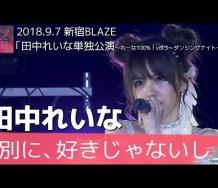 『【アプカミ】田中れいな / 別に、好きじゃないし【2018.9.7 新宿BLAZE】』の画像