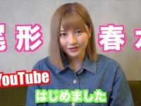 尾形春水YouTubeはじめました!