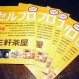 『三軒茶屋の飲食店を紹介するフリーペーパー「セルプロ」創刊』の画像