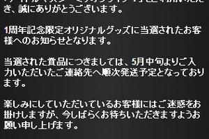【グリマス】1周年記念限定グッズは5月中旬より順次発送予定!
