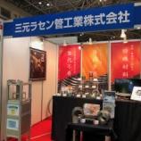 『今日から東京ビッグサイトに新製品を出展しています。』の画像