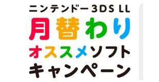 ゲーム販売店『任天堂の3DSオススメソフト1本無料キャンペーンはクソ』