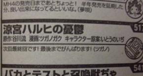 8年連載でついに「涼宮ハルヒ」完結!ハルヒアニメファン必見のコミカライズ!
