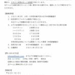 NARA-Xアスリーツ【女子長距離チーム】