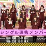 『【乃木坂46】ところでAKBとか他のグループはどうやって選抜発表してるの??』の画像
