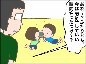 【4コマ漫画】それだけはバラされたくなかった!!