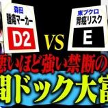 『騒動後初!!!さらば青春の光YouTubeが更新!!!!!!!!!!!!』の画像